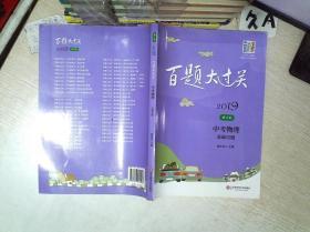 2019百题大过关.中考物理:基础百题(修订版)                            .