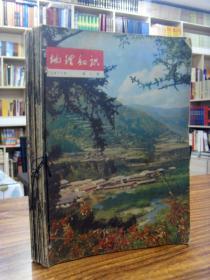 地理知识1977年1-3期,1975年9期,1976年1-8、10-12期  15册合订本