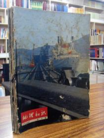地理知识1978年3-12期  10册合订本