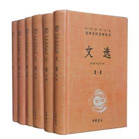 文选(中华经典名著全本全注全译丛书 精装 全六册)