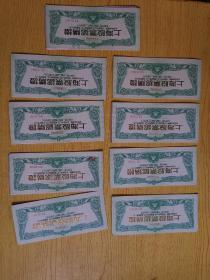 1992年上海股票认购证