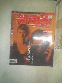 新电影   2003  12
