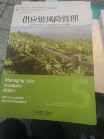 采购与供应管理丛书 :供应链风险管理