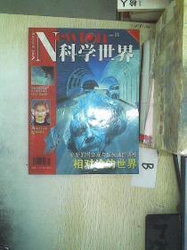 科学世界2000.11
