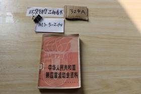 中华人民共和国第四届运动会资料