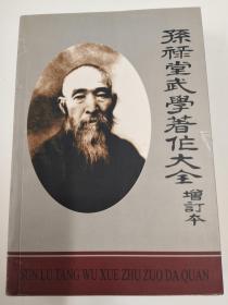 孙禄堂武学著作大全(增订本)