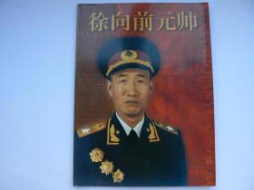 徐向前元帅画册,
