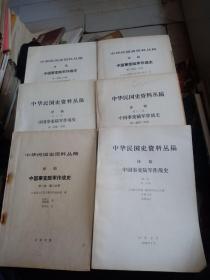 中国事变陆军作战史(中华民国史资料丛稿)第一卷第一、二分册、第二卷第一、二分册、第三卷第一二分册(6册合售)