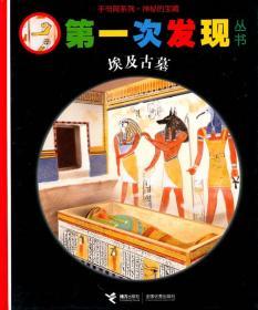 手电筒系列次发现丛书:埃及古墓