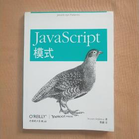 JavaScript模式