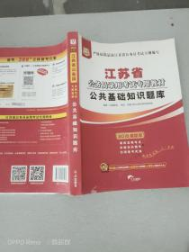 华图·江苏省公务员录用考试专用教材:公共基础知识题库(2015最新版)