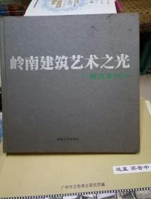 解读建筑大师莫伯志-岭南建筑艺术之光(12开精装大册图文版)