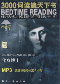 3000词读遍天下书:床头灯英语学习读本III-希腊神话故事(MP3 美音)
