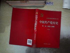 中国共产党历史:第一卷(1921—1949 下.
