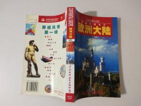 异域风情丛书:欧洲大陆