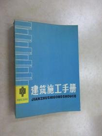 建筑施工手册   中