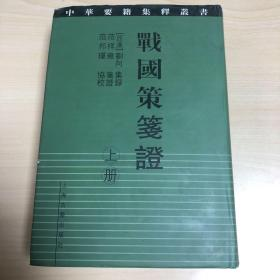 战国策笺证(上)