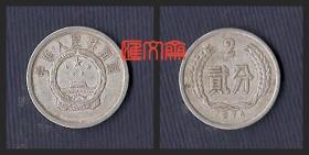 早退出流通的-第二版人民币辅币【铝分币1974 贰分】1974年2分硬币、旧品,如图