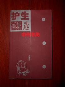 丰子恺护生画集选(1999年一版一印 内页近未阅)