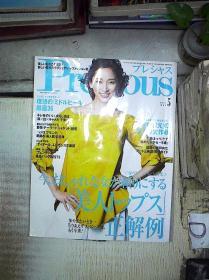 PRECIOUS  2017 5 (日文杂志 )  。