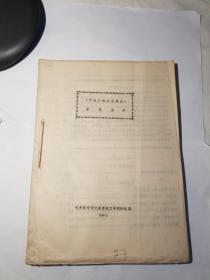 中国小说发展概况参考资料(油印本)