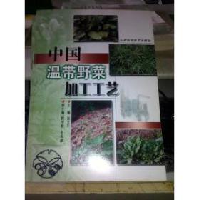 中国温带野菜加工工艺  *99*