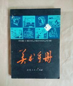 美术手册(内容丰富.全是美术画.) *29*87*
