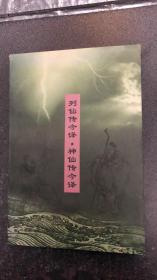 列仙传今译·神仙传今译