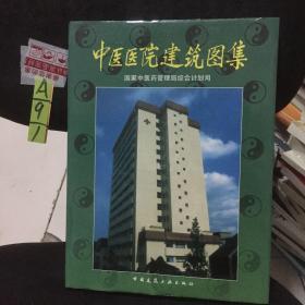 中医医院建筑图集 大16开·精装·