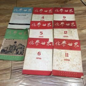 化学世界 1951年第二期,1953年第七期,1956年4.5.6.9.12.11(共8本合售,)(融知识性、通俗性、趣味性于一体)
