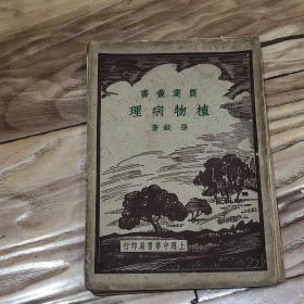 民国三十七年四月四版/农业丛书《植物病理》
