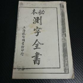 本秘测字全书(民国影印本)