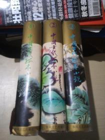 中国古代孤本小说 1.2.3.