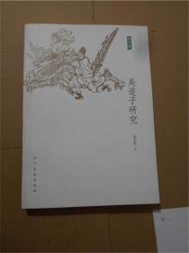 吴道子研究(修订版)