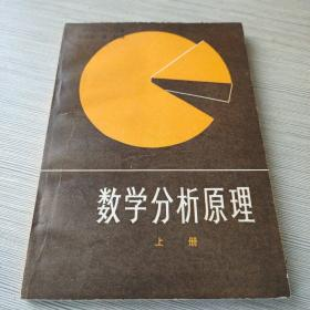 数学分析原理(上)