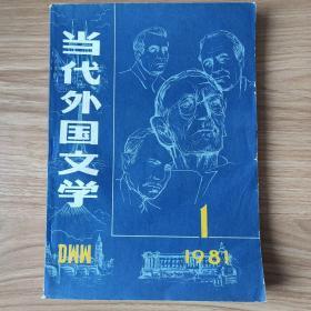 《当代外国文学》1981第1期(收录《在轮下》《萨什卡》《陶工的爱情》等名篇)