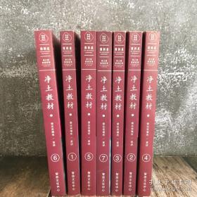 净土教材 全七册