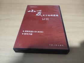 西夏文字处理系统(光盘+使用手册)