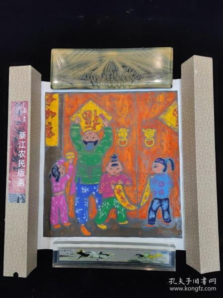 綦江农民版画-贴春联  2000年 封明伟