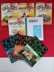 玩具设计的书8本合售