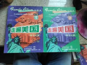 走遍美国:family album USA(全两册)新世纪版 学习版