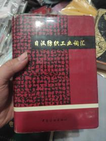 日汉纺织工业词汇