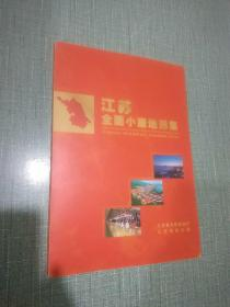 江苏 全面小康地图集