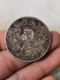 中华民国开国纪念中山像背壹圆银币