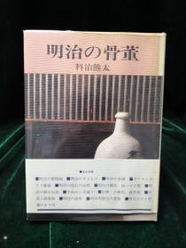 明治の骨董 明治的骨董 陶器之本 光艺出版 日本原版1973年初版初印