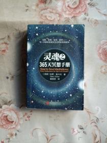 灵魂之365天冥想手册