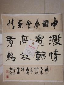 温州籍著名书画家:倪朔野  参展作品