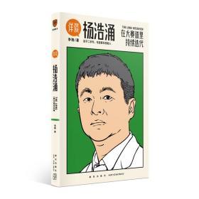 杨浩涌,在大赛道里持续迭代(跨时近三年,得到App总编辑李翔深度访谈瓜子二手车、毛豆新车创始人杨