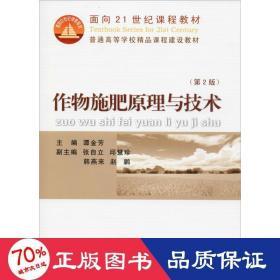 作物施肥原理与技术(第2版)