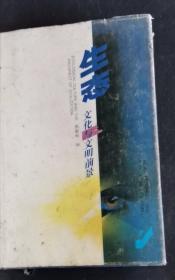 生态文化与文明前景 精装 95年1版1印 包邮挂刷